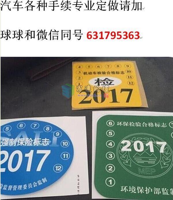2017车辆年检和2018环保标志终于买到了 宿迁车大夫 宿迁论坛 鼎鼎有