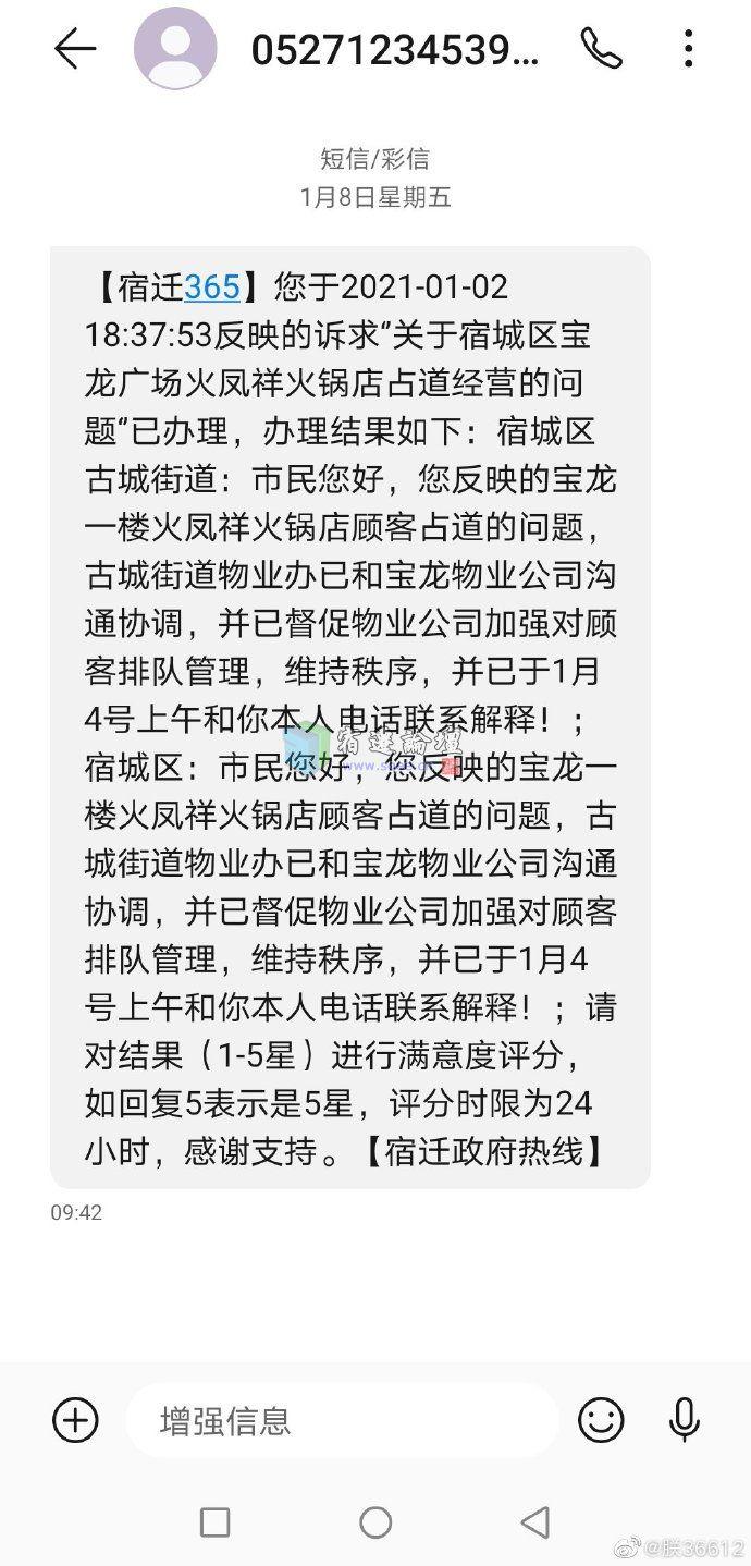 宿迁宝龙这家火锅店占道经营,没有人敢管!